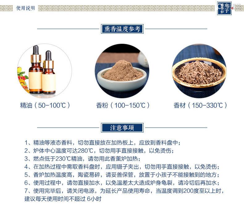 江南春色电子熏香炉(配越南沉香粉品香料)
