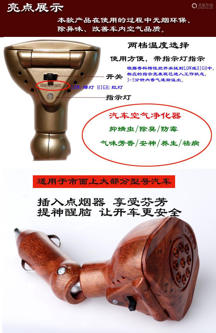 车载电子熏香炉(配越南沉香粉品香料)