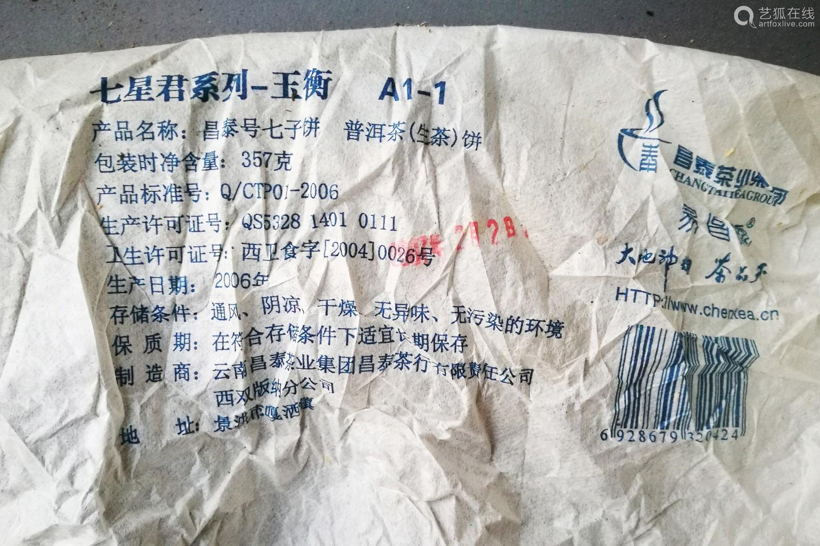 2006年昌泰号七星君玉衡 生饼 一提七饼