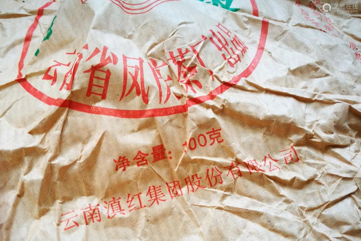 凤庆茶厂 2007云南凤庆特级沱茶 金丝带 两袋十沱1000g