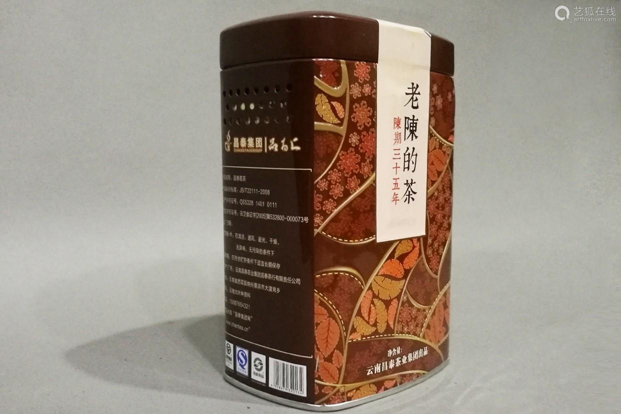 三十五年陈期 昌泰百年陈仓