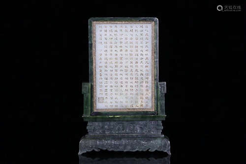 18-19TH CENTURY, A WORD DESIGN HETIAN JADE TABLE SCREEN, LATE QING DYNASTY