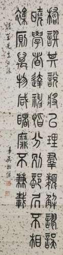 Calligraphy by Wu Jinheng Given to Pu Sheng