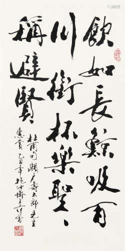 范曾 杜甫诗