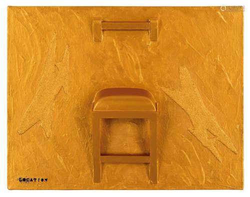持田总章 (b.1934)LOCATION 椅子