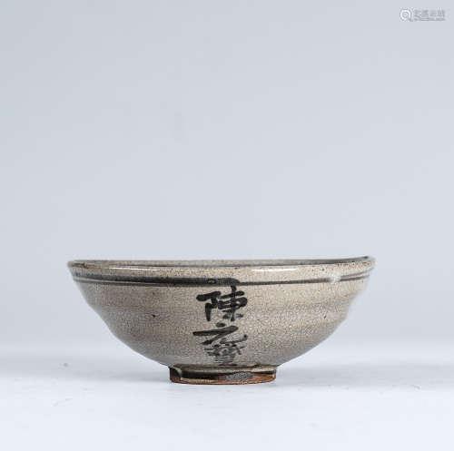 清 陳元贇 茶碗