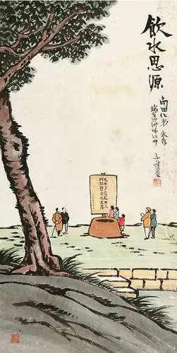 丰子恺(1898~1975) 饮水思源 立轴 纸本