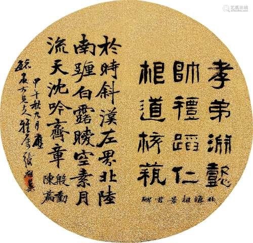 张祖翼(1849~1917) 隶书行书圆光诗文 镜框 纸本