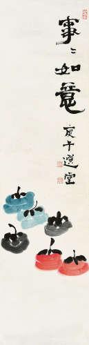 饶宗颐(1917~2018) 事事如意 立轴 纸本