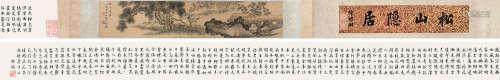 陈少梅(1909~1954) 乙酉(1945)年作  松山隐居 手卷 设色绢本