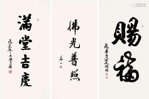 明阳法师本焕法师茗山法师 行书 (三帧) 镜片 纸本