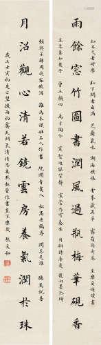 张充和 1914~2015 壬寅(1962)年作 楷书十四言联 对联 纸本