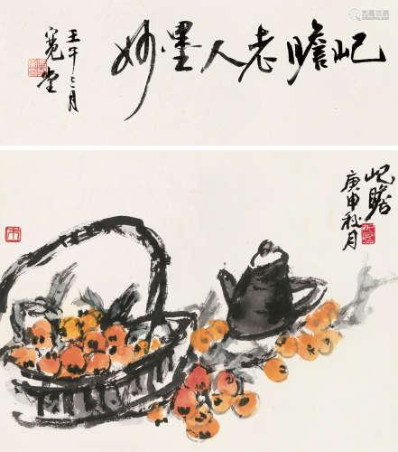 朱屺瞻 1892~1996 庚申(1980)年作 黄金果 立轴 设色纸本