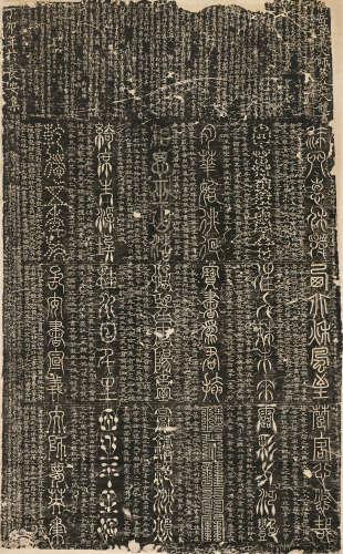 南岳宣义大师 书法 拓片 立轴 纸本