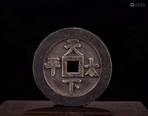 A SLIVER COIN IN CHINESE CHARACTERS