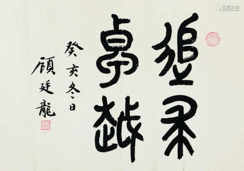 顾廷龙 书法 纸本镜片