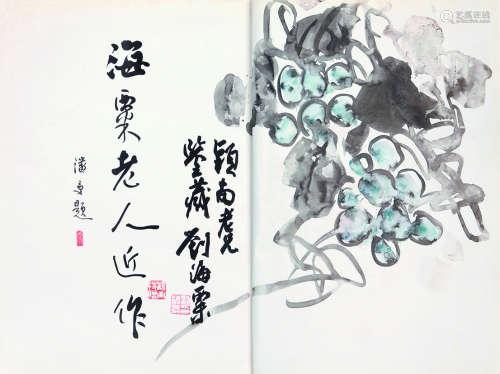 刘海粟 花卉 纸本书册