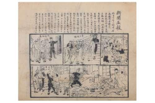 A RARE WOODBLOCK PRINTED NEWSPAPER FRAGMENT FROM THE XINWEN HUABAO.