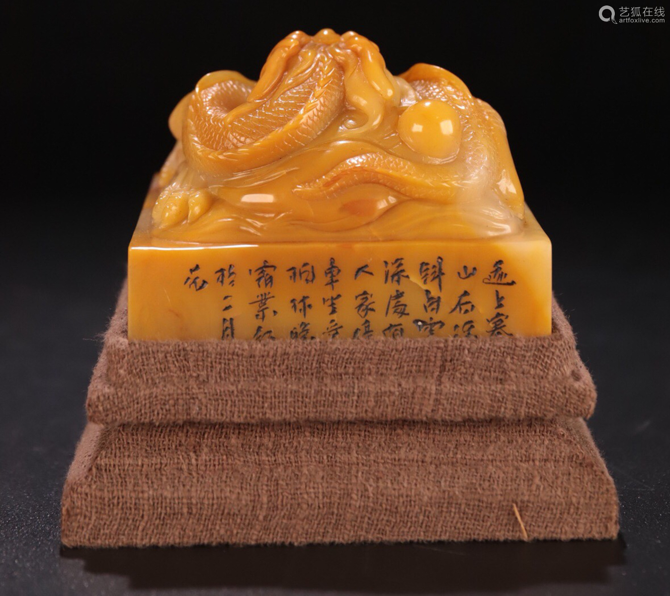 A TIANHUANG STONE CARVED DRAGON SHAPED SEAL
