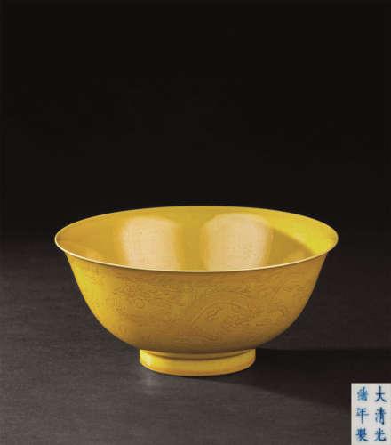 清光绪(1875-1908) 铭黄釉龙纹碗