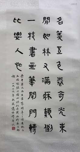 商承祚 書法 紙本 鏡片
