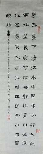 吳子復 書法 紙本 鏡片