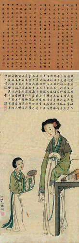 改琦(1773~1828)(款) 仕女 立轴 纸本