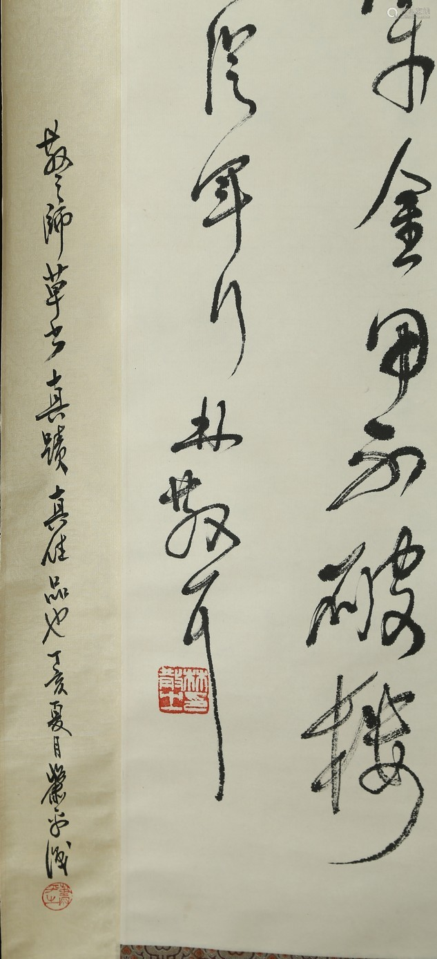 LIN SANZHI: INK ON PAPER CALLIGRAPHY