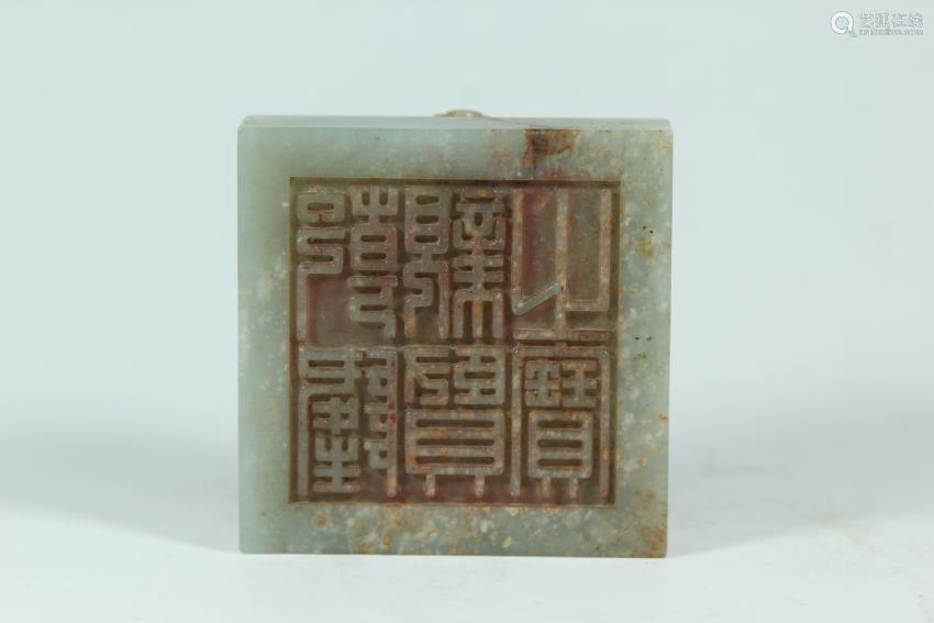 A CARVED WHITE JADE DRAGON SEAL.ANTIQUE