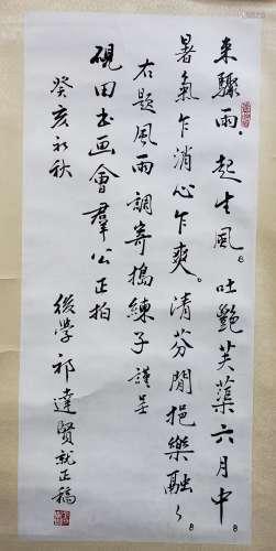 祁達賢 書法(英亮藏印) 紙本 鏡片