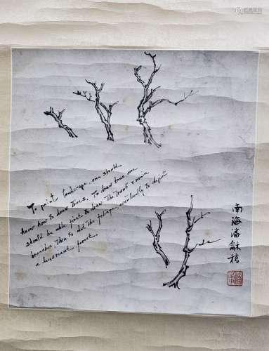 潘龢 畫稿 紙本 鏡片