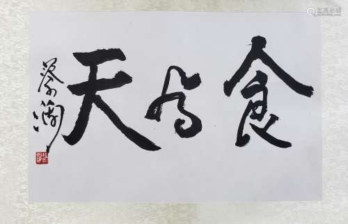 蔡瀾 書法(食為天) 紙本 鏡片