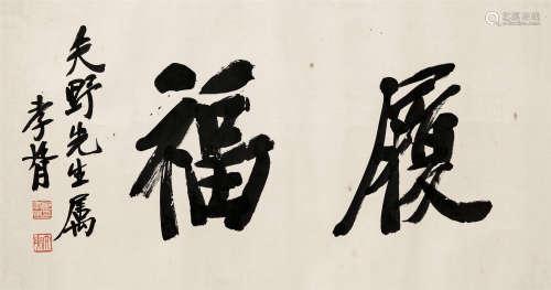 """郑孝胥(1860~1938) 行书""""履福"""" 立轴 水墨纸本"""