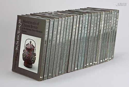 《国立故宫博物院珍藏选粹》全套二十五册