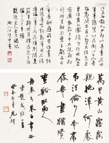 胡小石江兆申 行书 (二帧) 镜心 水墨纸本