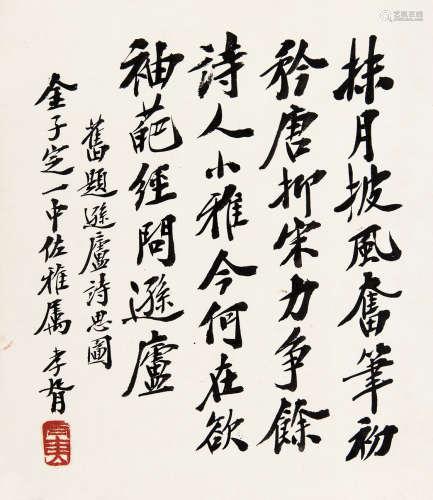 郑孝胥(1860~1938) 行书诗 镜心 水墨纸本