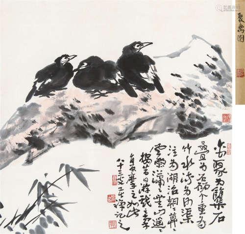 李苦禅(1899~1983) 1981年作 聚禽图 立轴 设色纸本
