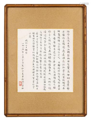 张充和(1914~2015) 1985年作 行楷五言诗 镜框 水墨绢本