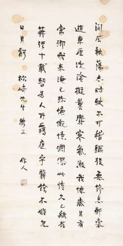 周作人(1885~1967) 书法 镜心 水墨纸本
