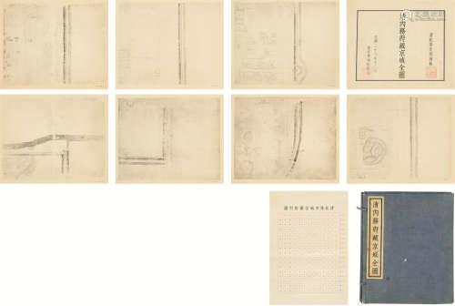 《清内务府藏京城全图》共十三枚 纸本