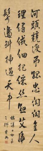 黄兴(1874~1916) 书法 镜心 水墨绫本