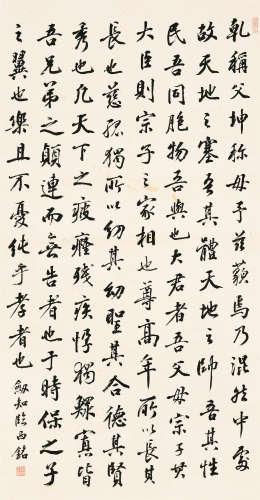 沈剑知(1901~1975) 书法 立轴 水墨纸本