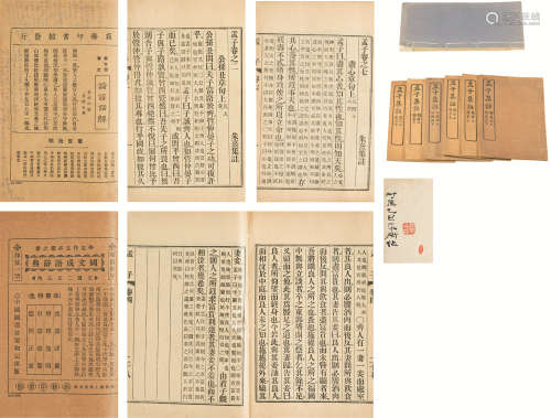 《钱瘦铁印谱》《 孟子集注》 共七册