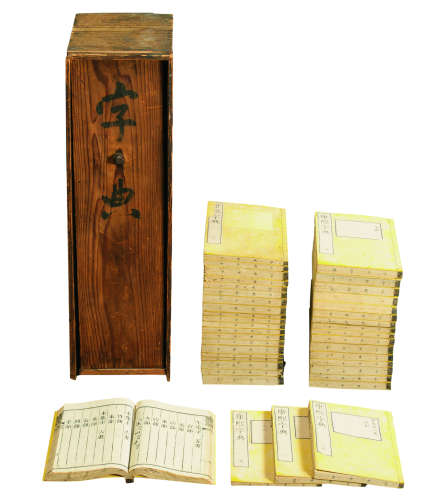 《康熙字典》四十册