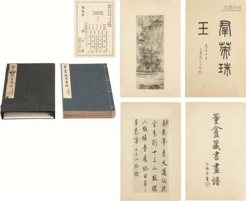 《董盦藏书画谱》 四册