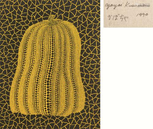 草间弥生(b.1929) 黄色南瓜