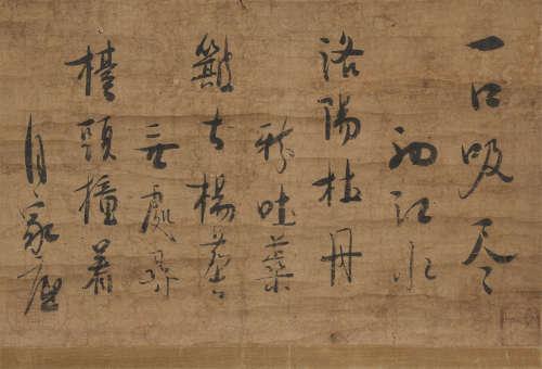 一休宗纯((1394~1481)) 书法 立轴 水墨纸本