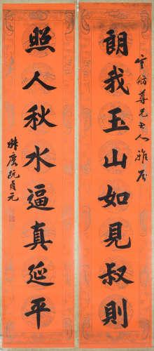 阮貞元 書法 對聯  水墨紙本立軸